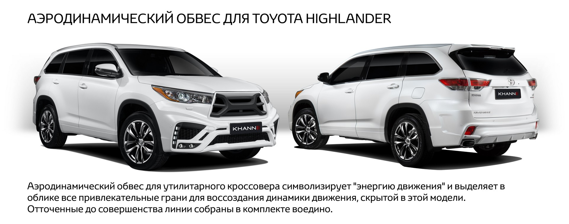 Highlander Body Kit